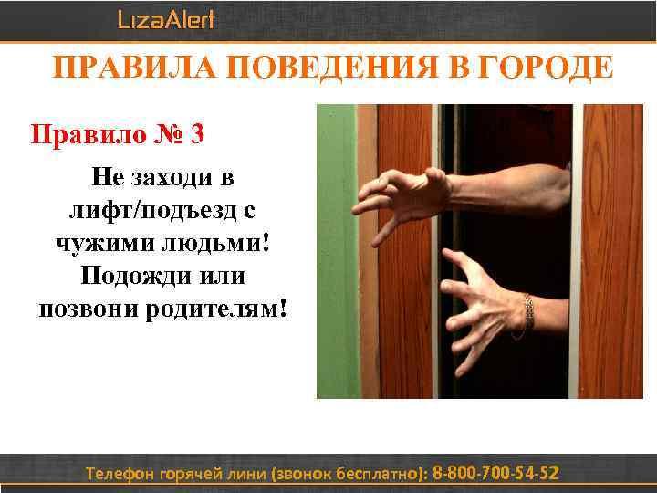 ПРАВИЛА ПОВЕДЕНИЯ В ГОРОДЕ Правило № 3 Не заходи в лифт/подъезд с чужими людьми!