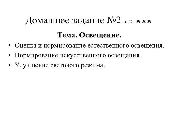 Домашнее задание № 2 от 21. 09. 2009 Тема. Освещение. • Оценка и нормирование