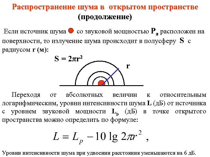 Распространение шума в открытом пространстве (продолжение) Если источник шума со звуковой мощностью Ра расположен