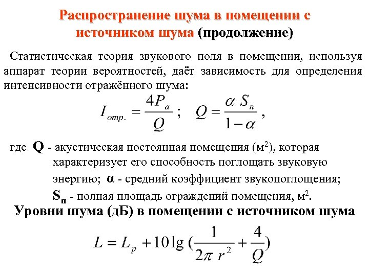 Распространение шума в помещении с источником шума (продолжение) Статистическая теория звукового поля в помещении,