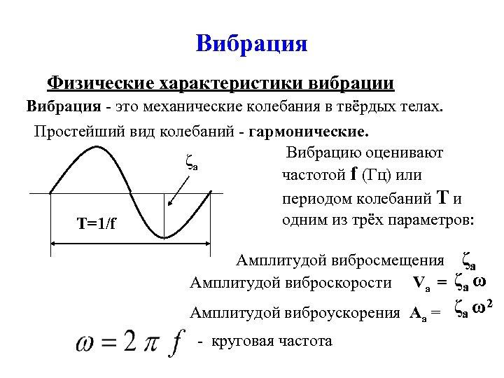 Вибрация Физические характеристики вибрации Вибрация - это механические колебания в твёрдых телах. Простейший вид