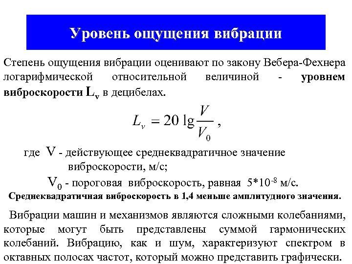 Уровень ощущения вибрации Степень ощущения вибрации оценивают по закону Вебера-Фехнера логарифмической относительной величиной уровнем
