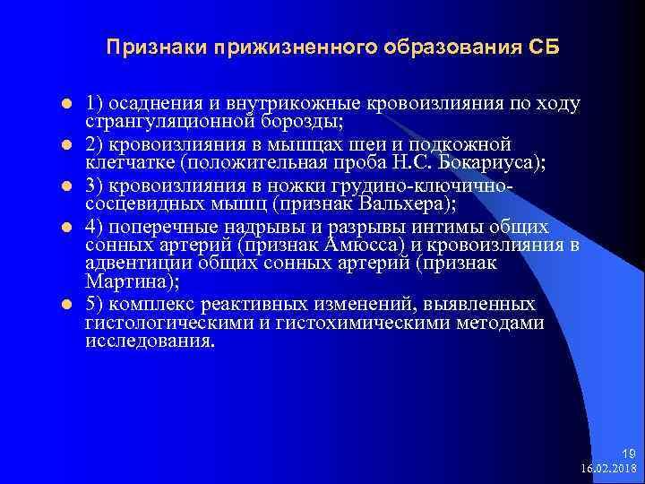 Признаки прижизненного образования СБ l l l 1) осаднения и внутрикожные кровоизлияния по ходу