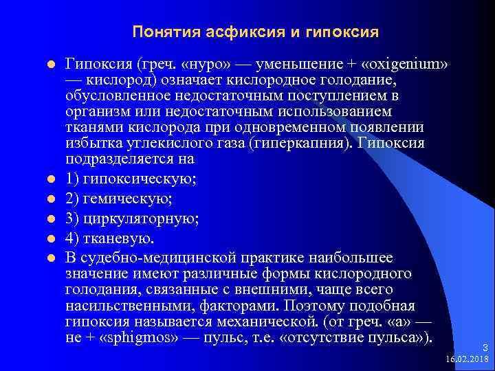 Понятия асфиксия и гипоксия l l l Гипоксия (греч. «нуро» — уменьшение + «oxigenium»