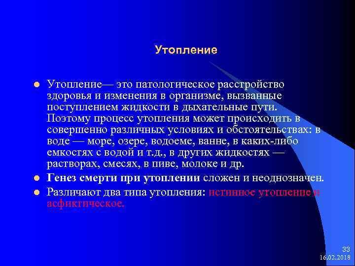 Утопление l l l Утопление— это патологическое расстройство здоровья и изменения в организме, вызванные