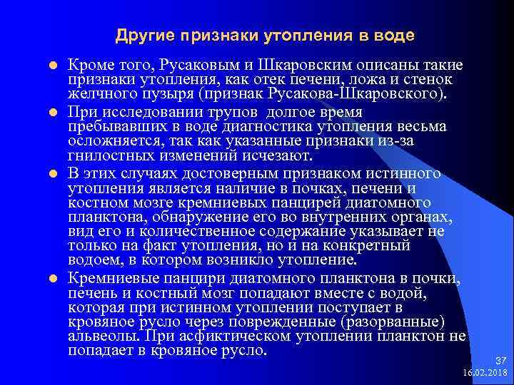 Другие признаки утопления в воде l l Кроме того, Русаковым и Шкаровским описаны такие