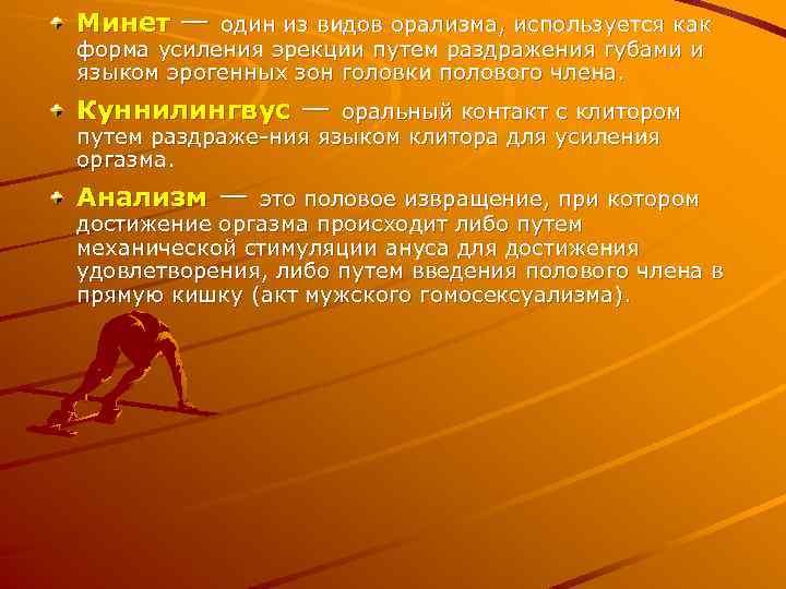 trenie-chlenom-mezhdu-polovimi-gubkami-rabinyami