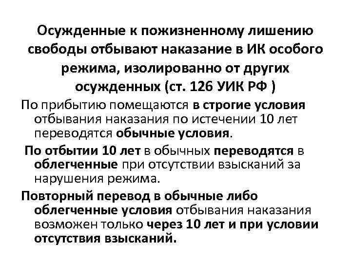 Комментарий к Статье 112 Уголовно-исполнительного кодекса РФ