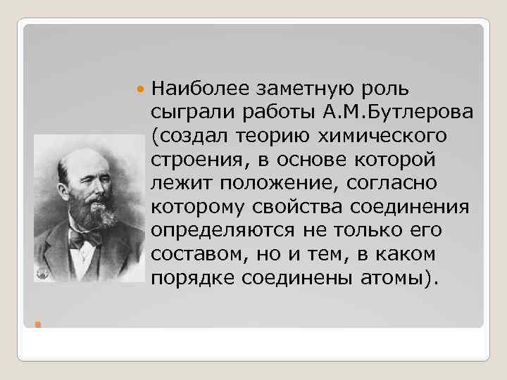 . Наиболее заметную роль сыграли работы А. М. Бутлерова (создал теорию химического строения,