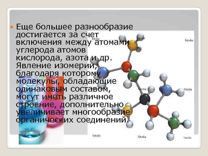Еще большее разнообразие достигается за счет включения между атомами углерода атомов кислорода, азота