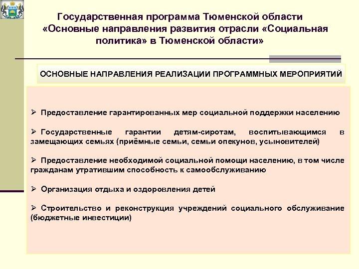 Государственная программа Тюменской области «Основные направления развития отрасли «Социальная политика» в Тюменской области» ОСНОВНЫЕ