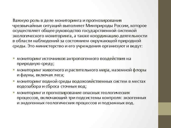 Важную роль в деле мониторинга и прогнозирования чрезвычайных ситуаций выполняет Минприроды России, которое осуществляет