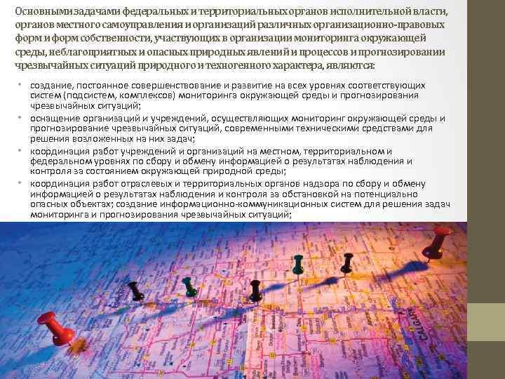 Основными задачами федеральных и территориальных органов исполнительной власти, органов местного самоуправления и организаций различных