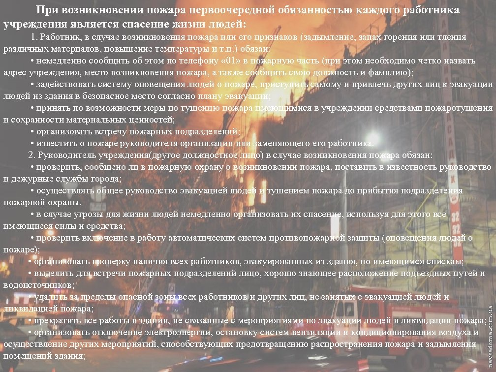 При возникновении пожара первоочередной обязанностью каждого работника учреждения является спасение жизни людей: 1. Работник,