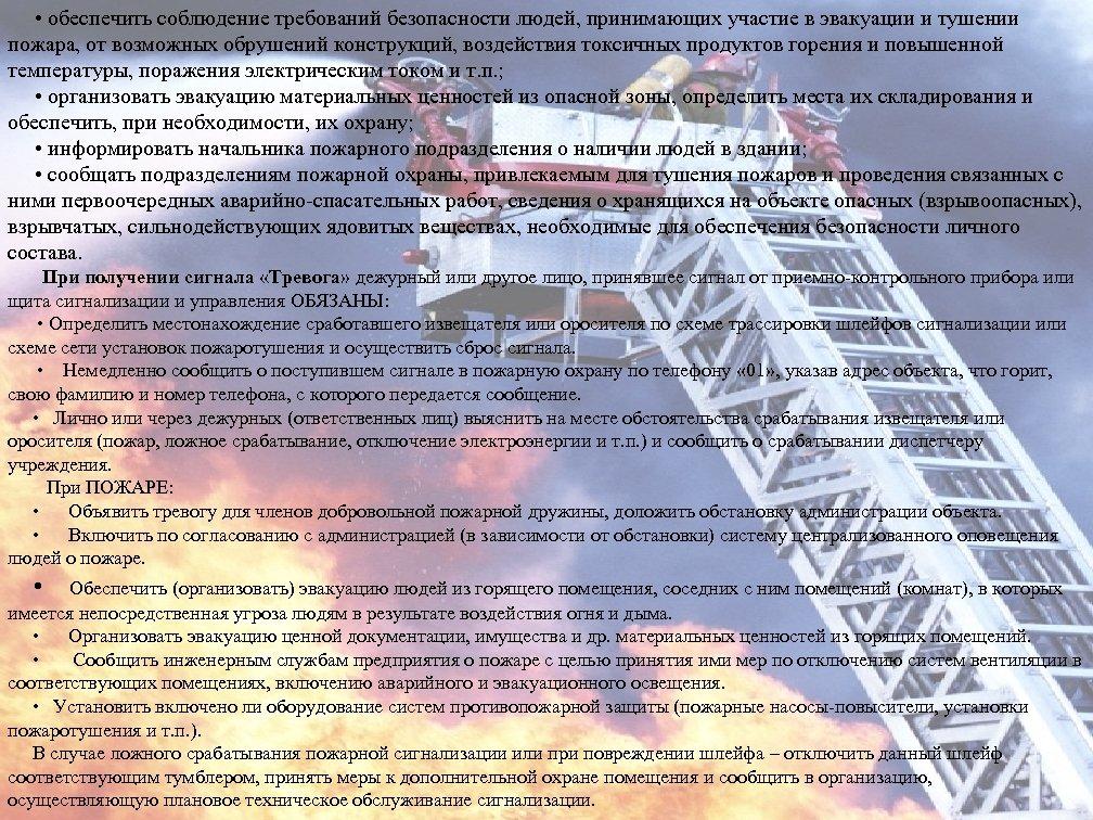 • обеспечить соблюдение требований безопасности людей, принимающих участие в эвакуации и тушении пожара,