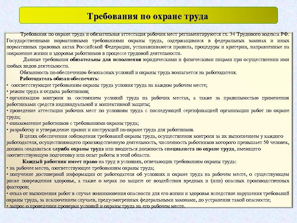 охране труда Требования по охране труда и обязательная аттестация рабочих мест регламентируются гл.