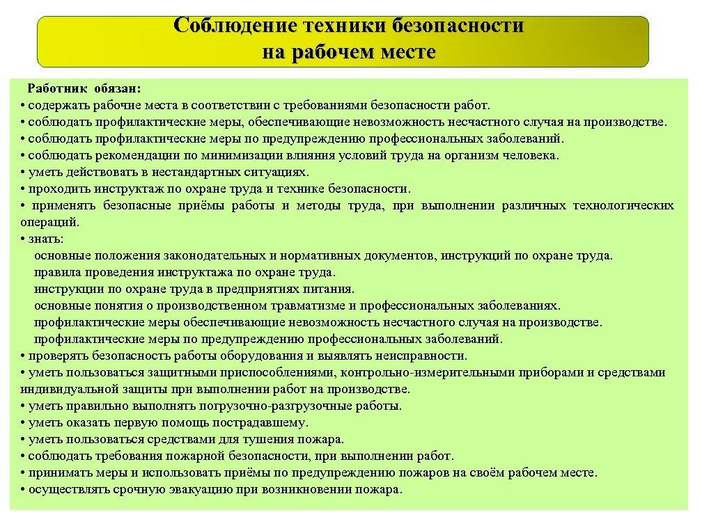 Соблюдение техники безопасности на рабочем месте Работник обязан: • содержать рабочие места в соответствии