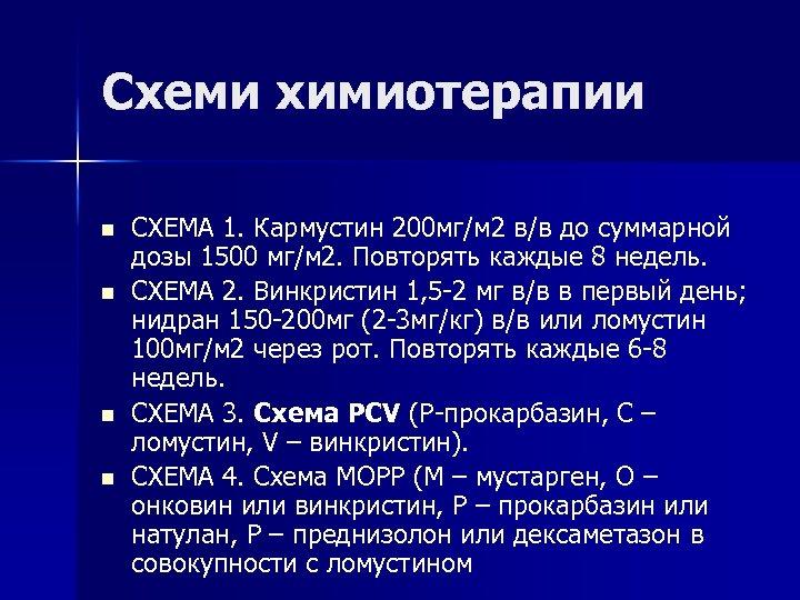 Схеми химиотерапии n n СХЕМА 1. Кармустин 200 мг/м 2 в/в до суммарной дозы