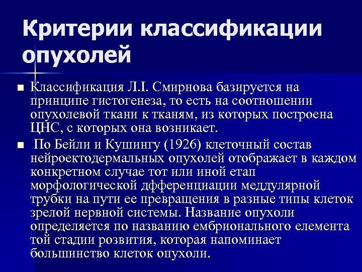 Критерии классификации опухолей n n Классификация Л. І. Смирнова базируется на принципе гистогенеза, то