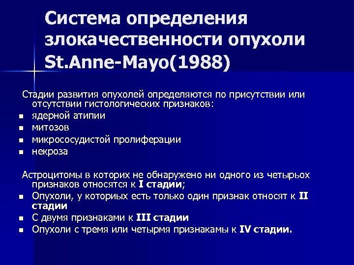 Система определения злокачественности опухоли St. Anne-Mayo(1988) Стадии развития опухолей определяются по присутствии или отсутствии