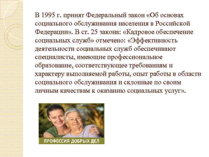 В 1995 г. принят Федеральный закон «Об основах социального обслуживания населения в Российской Федерации»