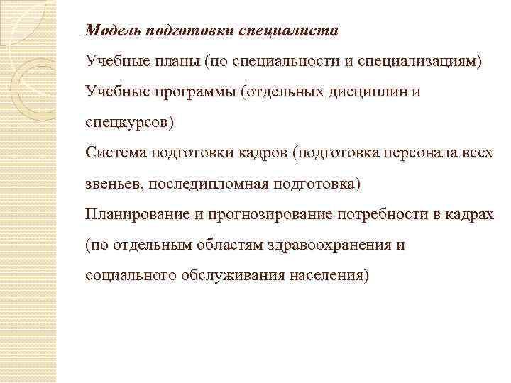 Модель подготовки специалиста Учебные планы (по специальности и специализациям) Учебные программы (отдельных дисциплин и