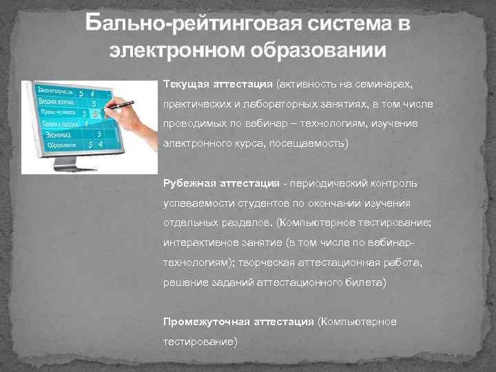 Бально-рейтинговая система в электронном образовании Текущая аттестация (активность на семинарах, практических и лабораторных занятиях,
