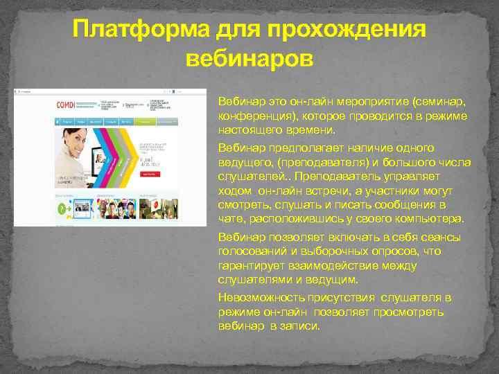 Платформа для прохождения вебинаров Вебинар это он-лайн мероприятие (семинар, конференция), которое проводится в режиме