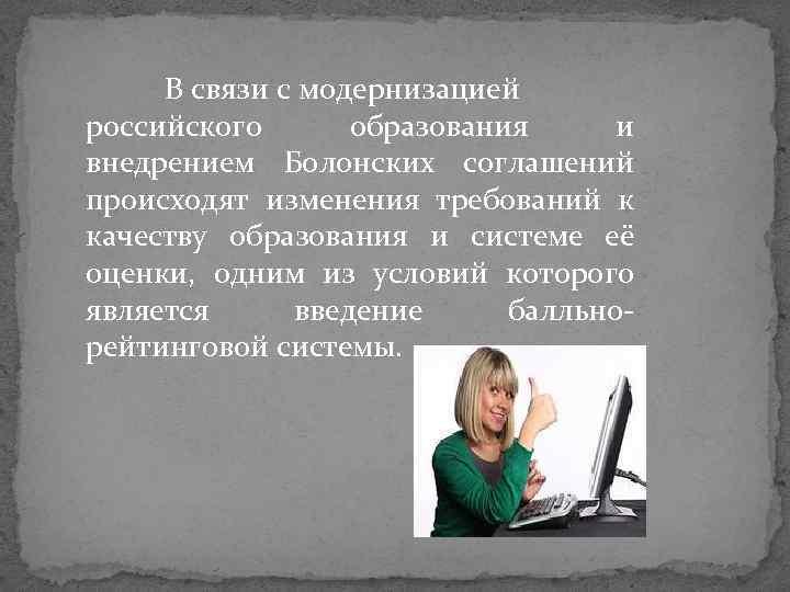 В связи с модернизацией российского образования и внедрением Болонских соглашений происходят изменения требований к