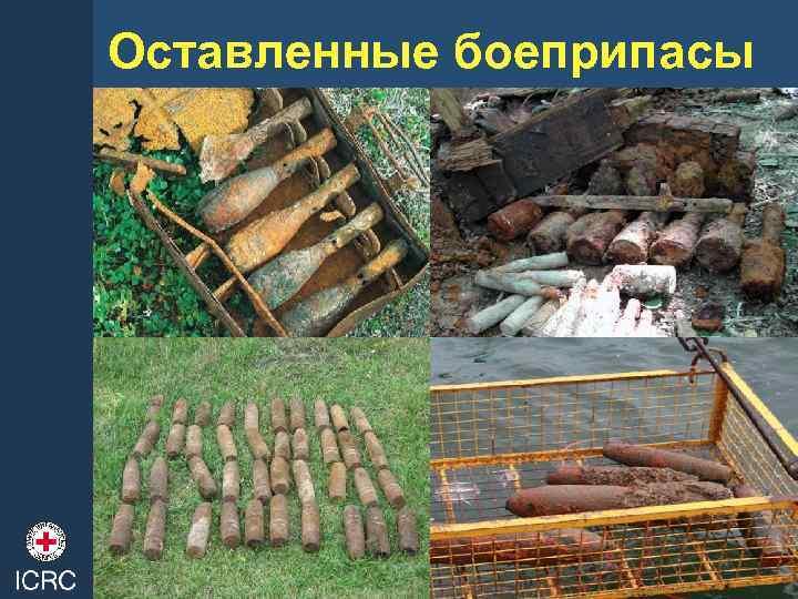 Оставленные боеприпасы