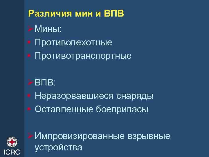 Различия мин и ВПВ Ø Мины: § Противопехотные § Противотранспортные Ø ВПВ: § Неразорвавшиеся