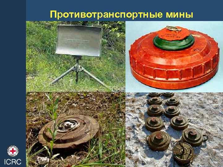 Противотранспортные мины