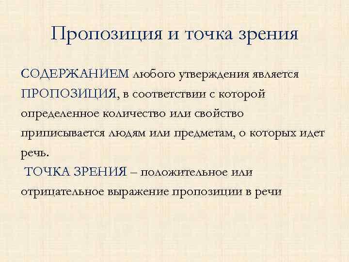 Пропозиция и точка зрения СОДЕРЖАНИЕМ любого утверждения является ПРОПОЗИЦИЯ, в соответствии с которой определенное