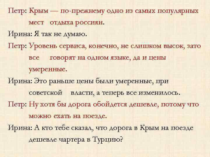 Петр: Крым — по-прежнему одно из самых популярных мест отдыха россиян. Ирина: Я так
