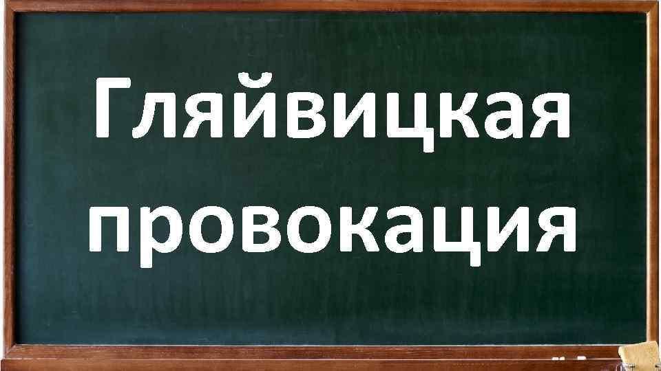 Гляйвицкая провокация