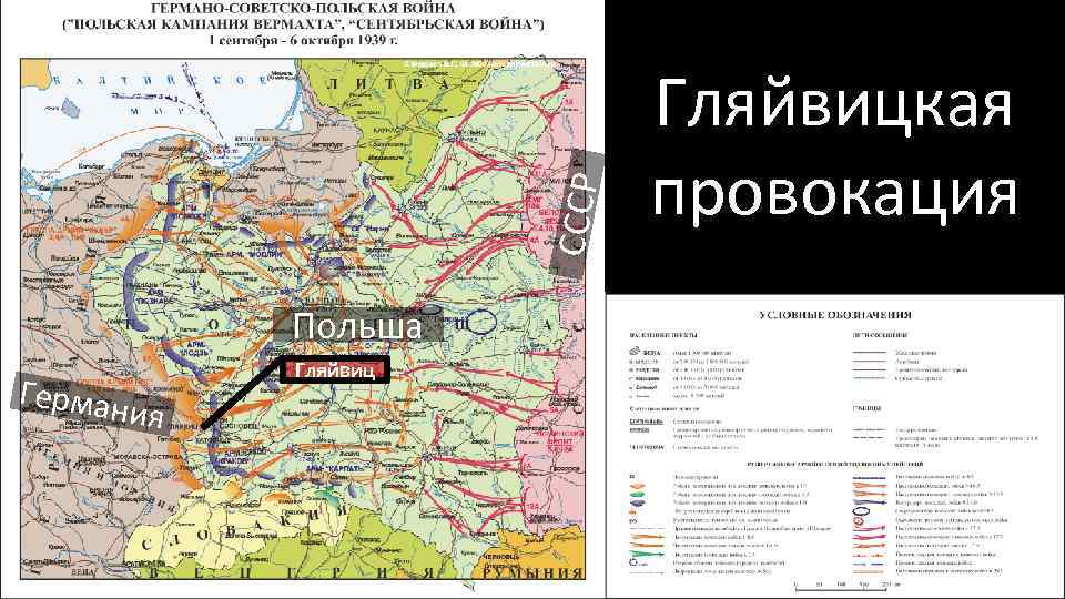 СССР Польша Герман Гляйвиц ия Гляйвицкая провокация