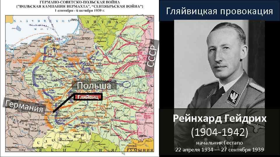 СССР Гляйвицкая провокация Польша Герман Гляйвиц ия Рейнхард Гейдрих (1904 -1942) начальник Гестапо 22