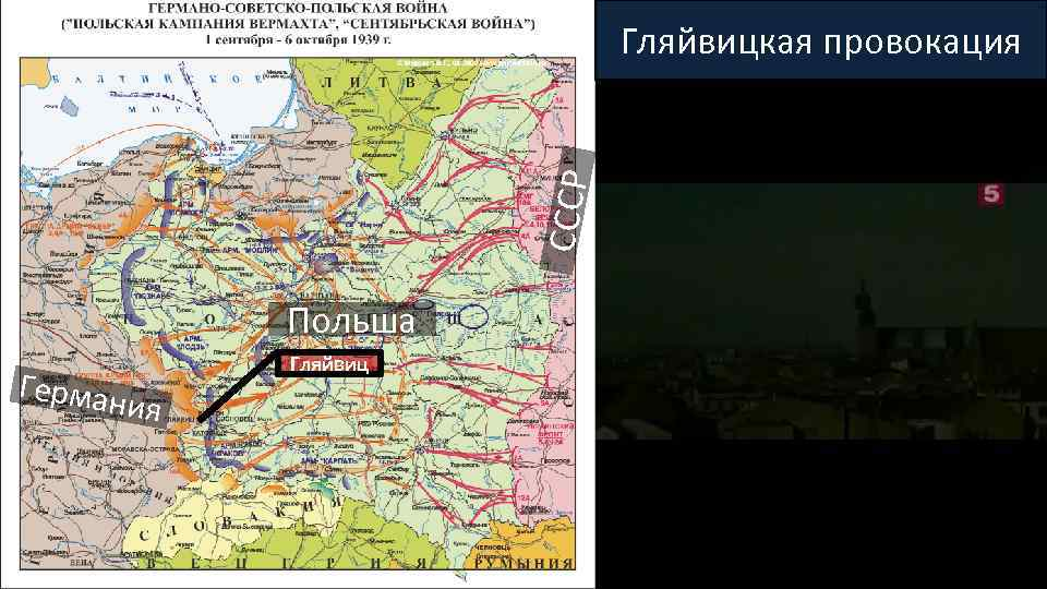 СССР Гляйвицкая провокация Польша Герман Гляйвиц ия