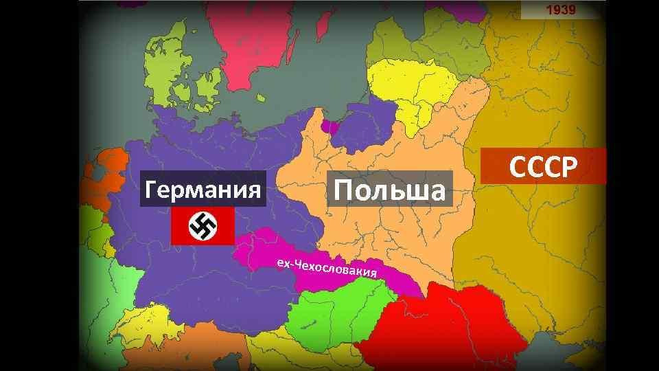 Германия Польша ex-Чехосло вакия СССР