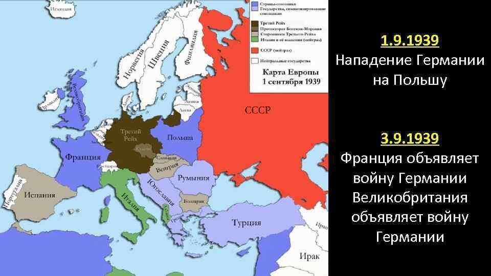 1. 9. 1939 Нападение Германии на Польшу 3. 9. 1939 Франция объявляет войну Германии