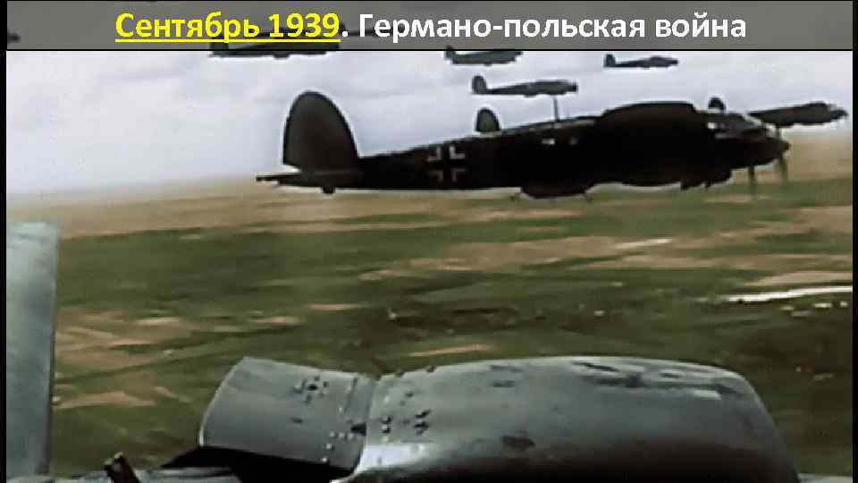Сентябрь 1939. Германо-польская война