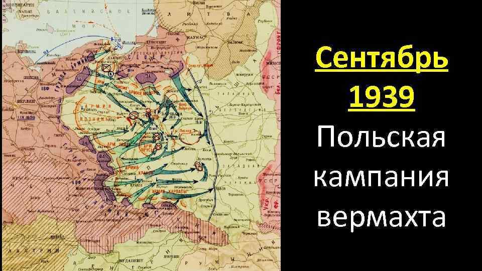 Сентябрь 1939 Польская кампания вермахта