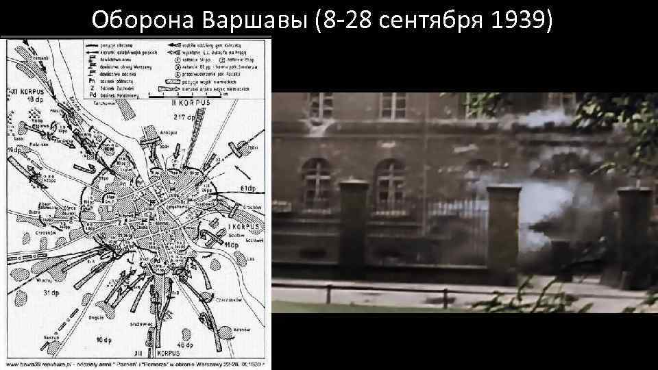 Оборона Варшавы (8 -28 сентября 1939)