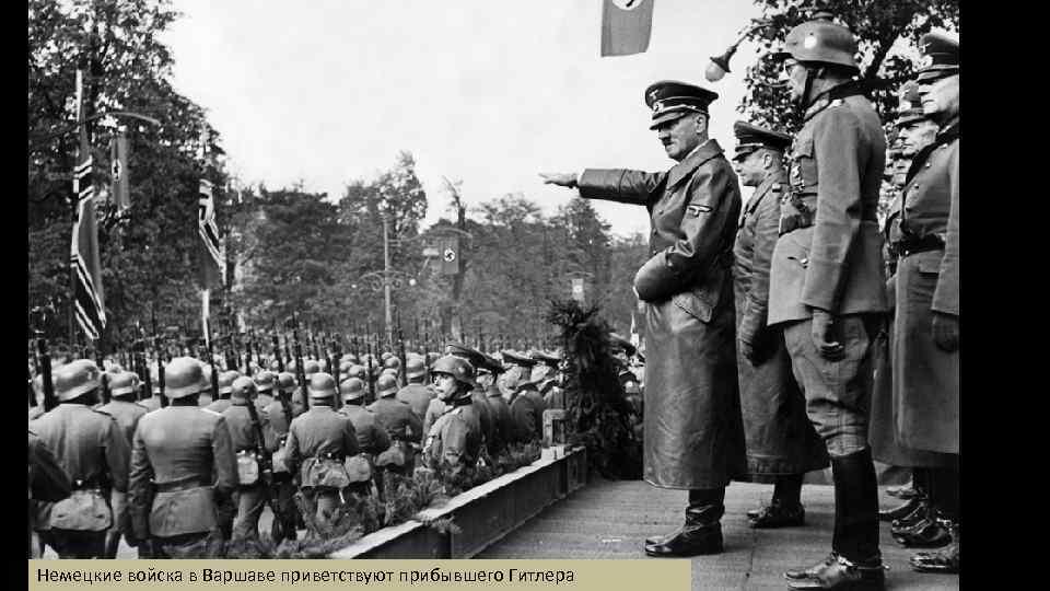 Немецкие войска в Варшаве приветствуют прибывшего Гитлера