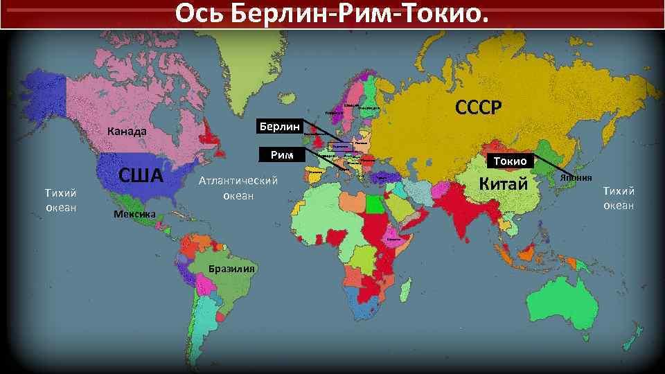 Ось Берлин-Рим-Токио. СССР Швеция Финляндия Норвегия Берлин Канада Тихий океан США Рим Атлантический океан