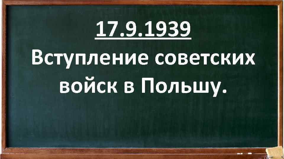 17. 9. 1939 Вступление советских войск в Польшу.