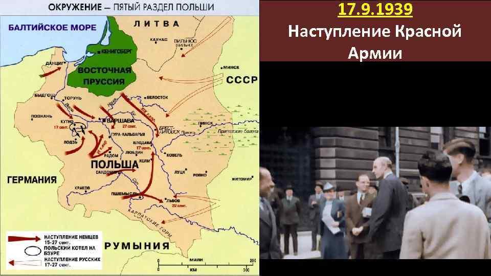 17. 9. 1939 Наступление Красной Армии