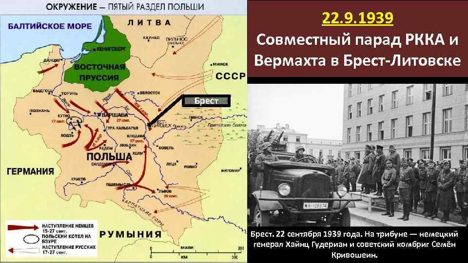 22. 9. 1939 Совместный парад РККА и Вермахта в Брест-Литовске Брест. 22 сентября 1939