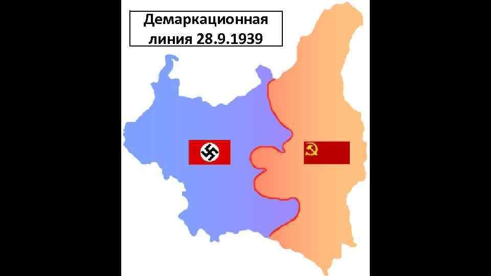 Демаркационная линия 28. 9. 1939