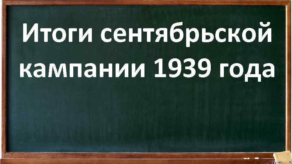 Итоги сентябрьской кампании 1939 года